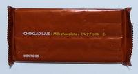 ミルクチョコレート(イケア)