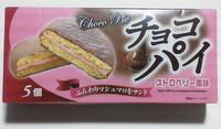 スイートボックス チョコパイストロベリー風味