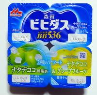 ビヒダスナタデココヨーグルト4ポット 2種のアソート ナタデココ、ナタデココ&グレープフルーツ