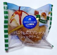 モンテール バニラ&エスプレッソのシュークリーム