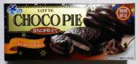 ロッテ 冬のチョコパイ ほろにが仕立て