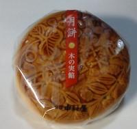 中村屋 月餅(木の実餡)
