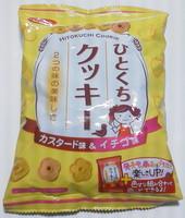 日清シスコ ひとくちクッキー カスタード味&いちご味