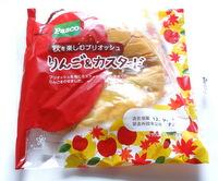 Pasco 秋を楽しむブリオッシュりんご&カスタード