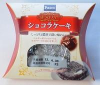 Pascoごほうびスイーツショコラケーキ