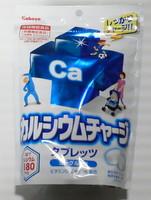 カバヤ カルシウムチャージタブレットヨーグルト味