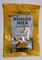 バナナミルクキャラメル