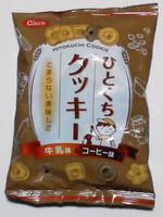 日清シスコひとくちクッキー 牛乳味&コーヒー味
