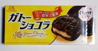森永ガトーショコラ